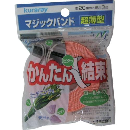 ユタカ マジックテープ 超薄型マジックバンド 20mm×3m コンイロ_