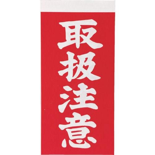 TRUSCO 荷札 「取扱注意」マーク2枚1組 10組入 115X58_