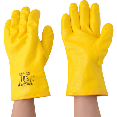 DAILOVE 防寒用手袋 ダイローブ103 各種