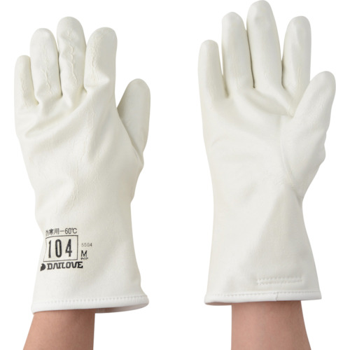 DAILOVE 防寒用手袋 ダイローブ104 各種