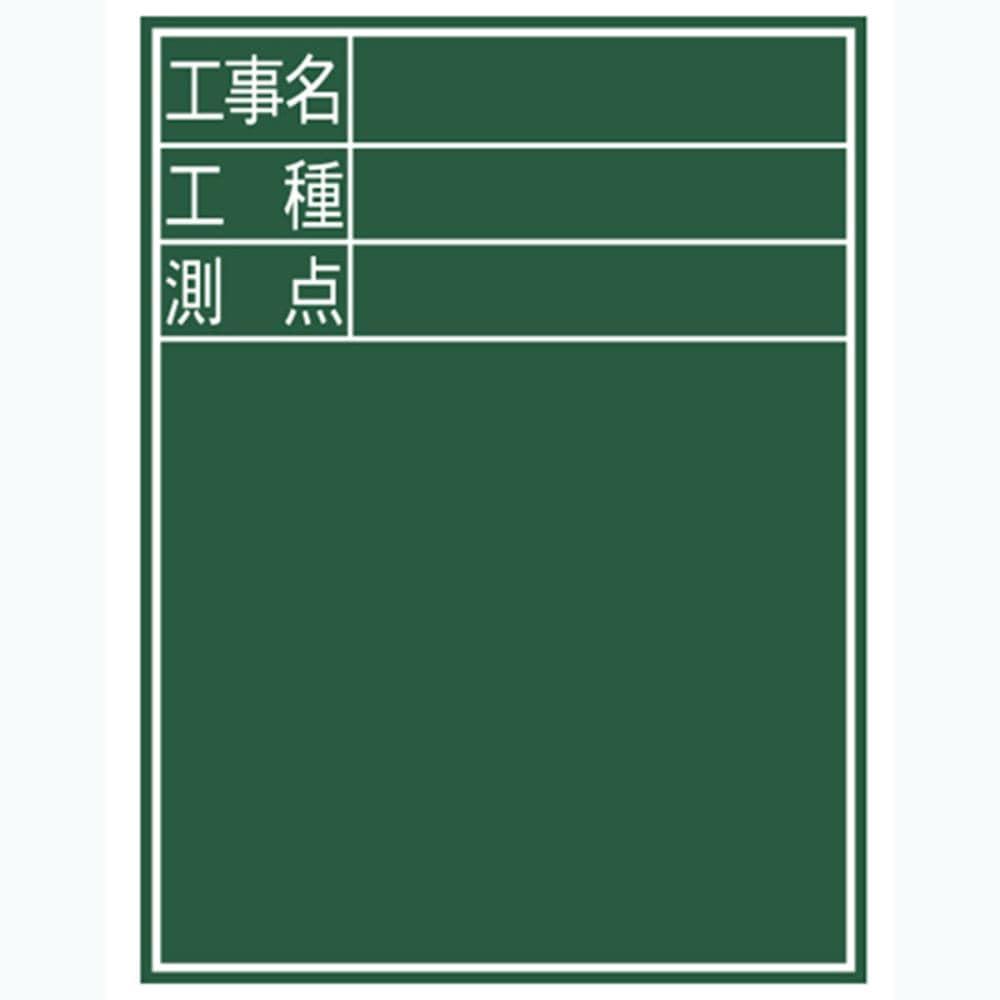 シンワ 黒板『工事名・工種・測点』縦D-2_