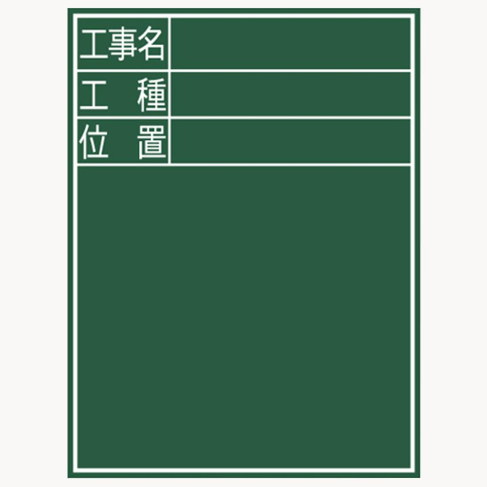 シンワ 黒板『工事名・工種・位置』縦E-2_