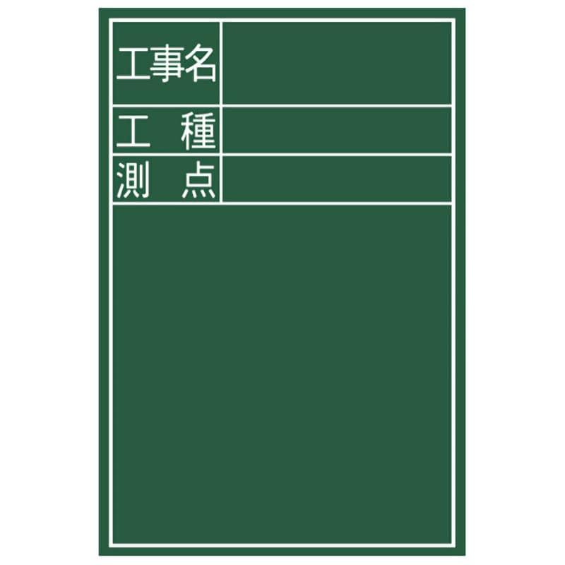 シンワ 黒板ミニ『工事名・工種・測点』縦DS-2_