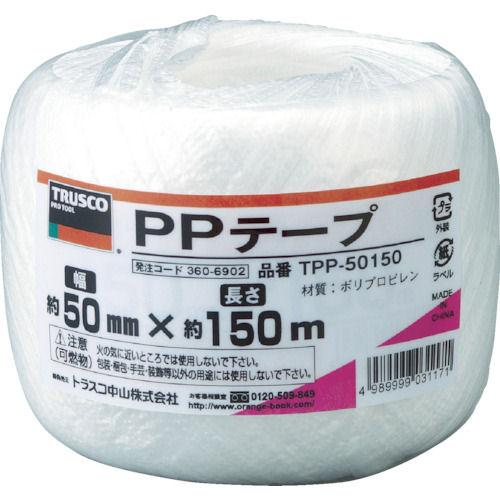 TRUSCO PPテープ 幅50mmX長さ150m 白_