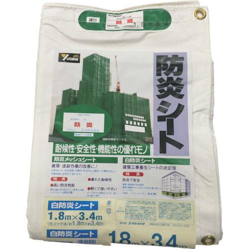 ユタカ シート 白防炎シートコンパクト 1.8m×3.4m_