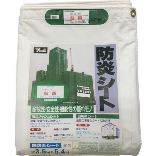 ユタカ シート 白防炎シートコンパクト 3.6m×5.4m_