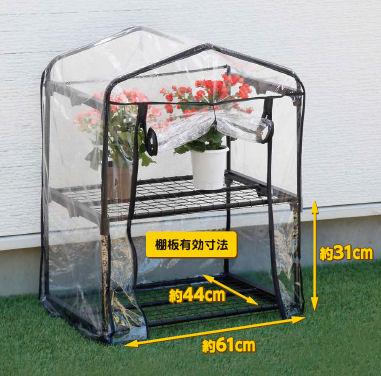 ビニール温室2段 18YK-2