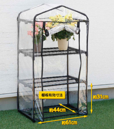 ビニール温室3段 18YK-3