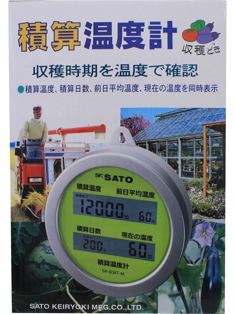 積算温度計収穫どきSK-60AT-M