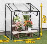 ビニール温室 替えカバー 各種