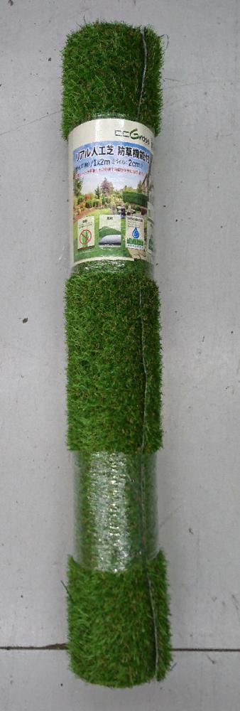 リアル人工芝 防草機能付 1×2m