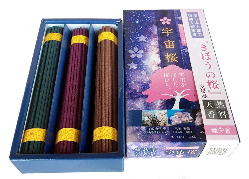 宇宙桜 三種の香り 煙少香