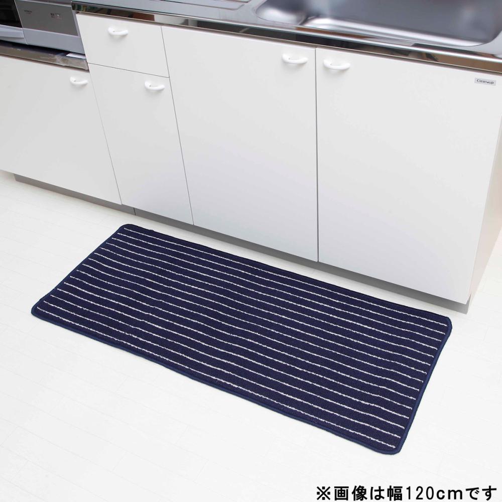 洗えるタフト織キッチンマット ネイビー 50×240cm