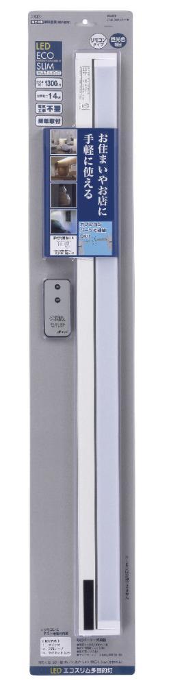 LEDエコスリム多目的灯リモコンタイプ 14LR 各種
