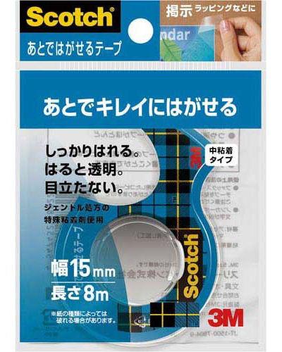 スコッチあとではがせるテープ ディスペンサー付 15mm×8m