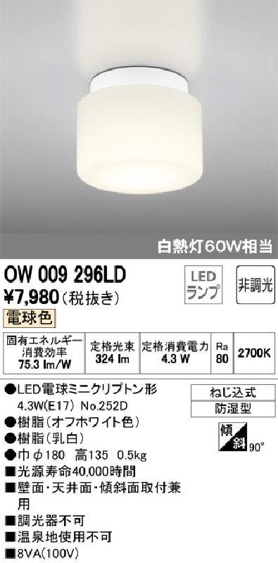 オーデリック 浴室灯 OW009296LD