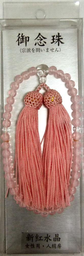 念珠 新紅水晶 人絹房 ピンク