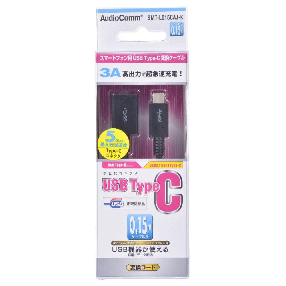 オーム電機 スマートフォン用 USB Type-C 変換ケーブル SMT-L015CAJ-K