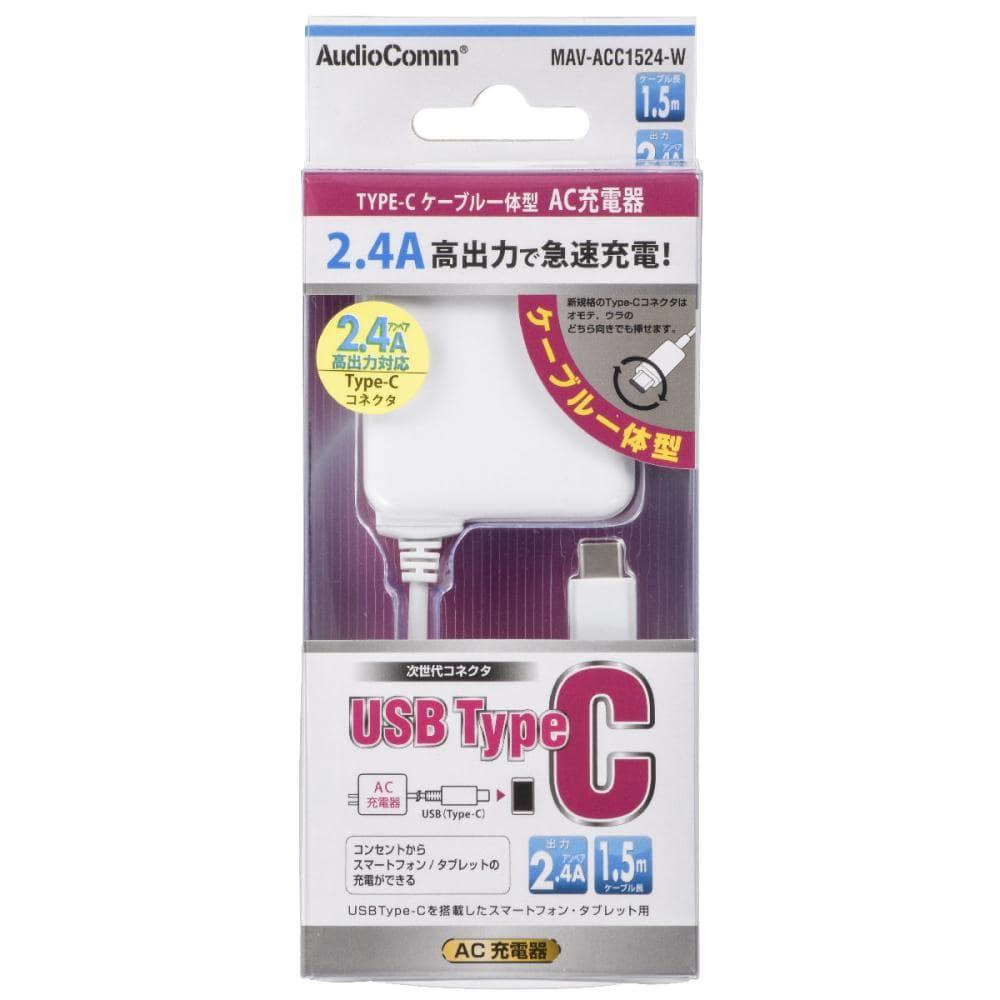 AC充電器 USB タイプC 2.4A 1.5m ACC1524-W ホワイト