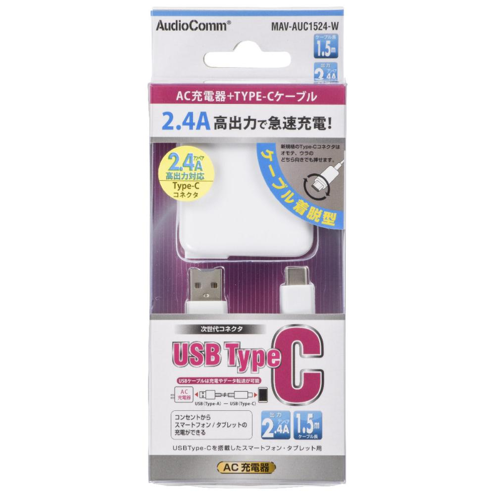 オーム電機 AC充電器+USB Type-Cケーブル 2.4A MAV-AUC1524-W