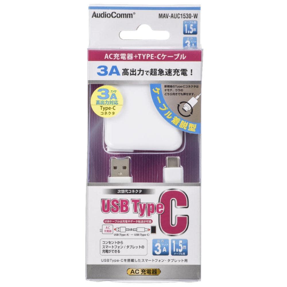 オーム電機 AC充電器+USB Type-Cケーブル 3A MAV-AUC1530-W