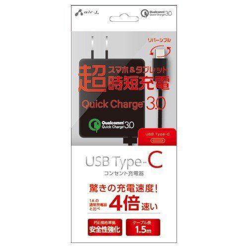 エアージェイ QuickCharge 3.0対応 Type-C AC充電器 1.5m ブラック AKJ-QCR1 BK