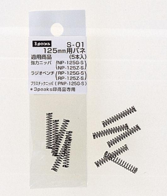 スリーピークス 125mm用バネ(5本入) S‐01
