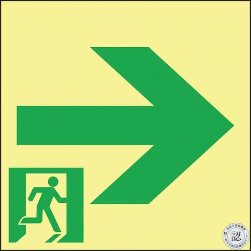 緑十字 高輝度蓄光避難誘導ステッカー標識 非常口→ 150×150 A級認定品_