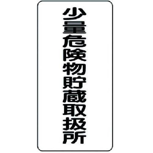 ユニット 危険物標識(縦型)少量危険物貯・エコユニボード・600X300_