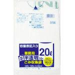 サニパック 容量表記入り白半透明ゴミ袋 (1袋(PK)=10枚入) 各種