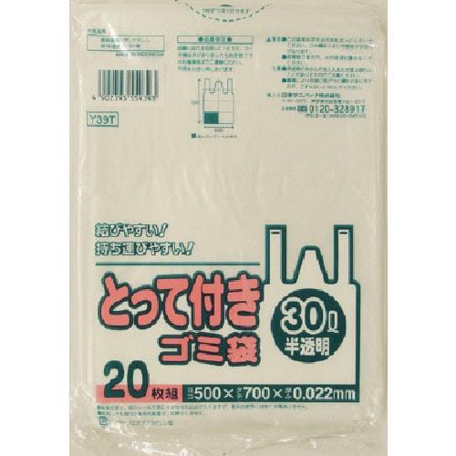 サニパック とって付きゴミ袋半透明 20枚 各種
