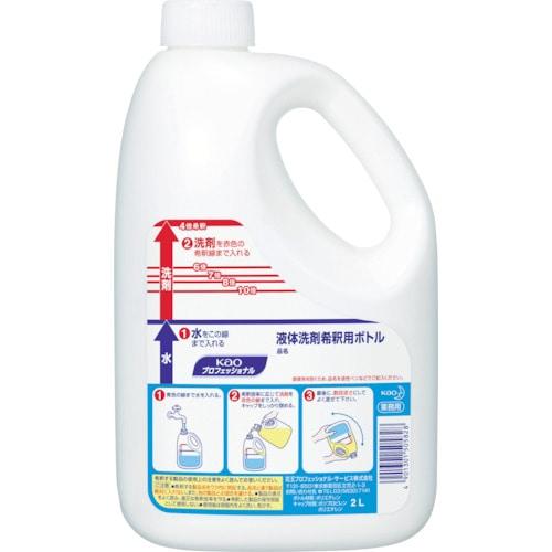 Kao 液体洗剤 希釈用ボトル 2L用_