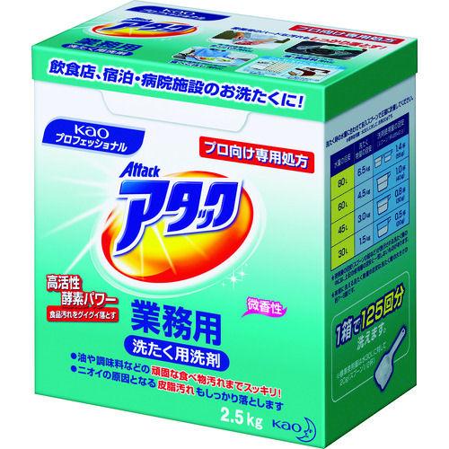 Kao アタック業務用 2.5Kg_