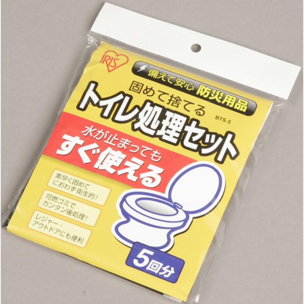 IRIS トイレ処理セット_
