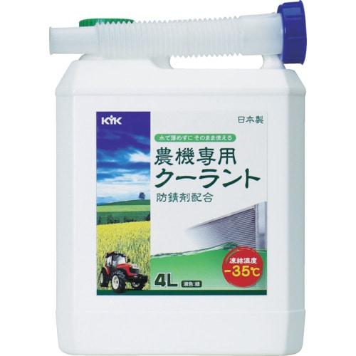 KYK 農機専用クーラント 4L_
