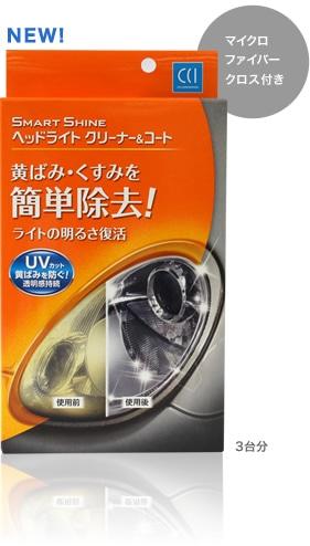 CCI スマートシャイン ヘッドライトクリーナー&コート