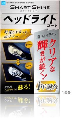 CCI スマートシャイン ヘッドライトコート