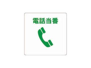 TRUSCO 当番プレート 電話当番_