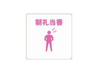 TRUSCO 当番プレート 朝礼当番_