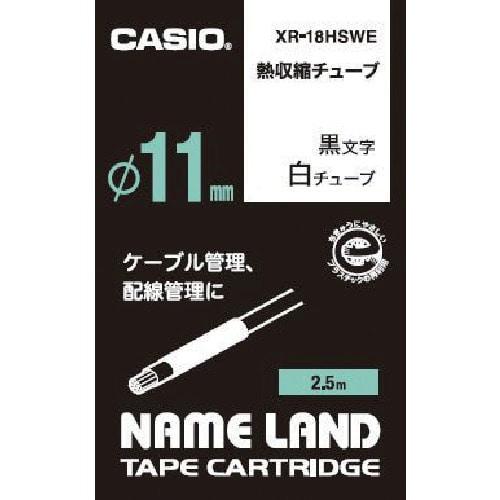 カシオ ネームランド用熱収縮チューブテープ18mm_