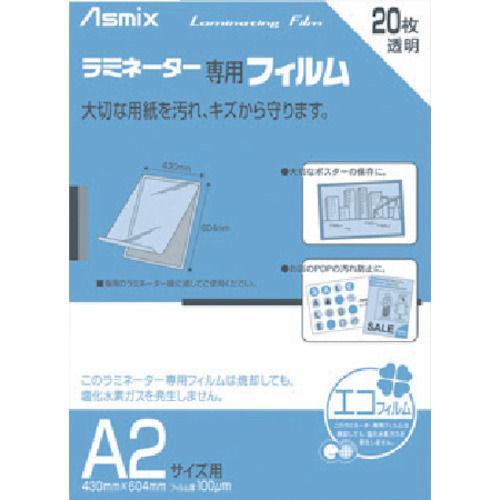アスカ ラミネーター専用フィルム20枚 A2サイズ用_