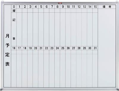 TRUSCO スチール製ホワイトボード 月予定表・縦 900X1200_