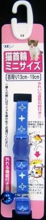 NMカラット柄 猫首輪 ミニ/青