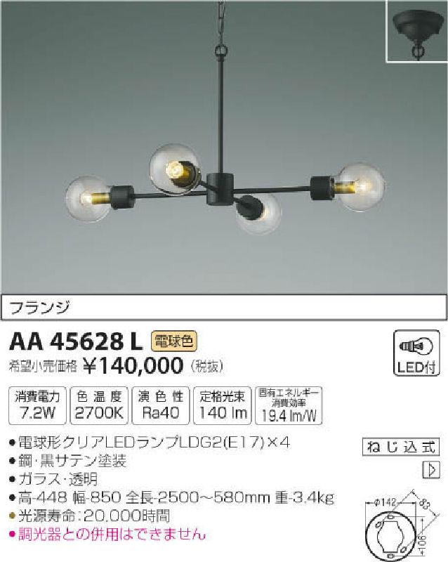 LEDシャンデリア 電球色 各種