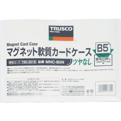 TRUSCO マグネット軟質カードケース B5 ツヤなし_