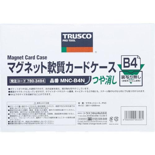 TRUSCO マグネット軟質カードケース B4 ツヤなし_