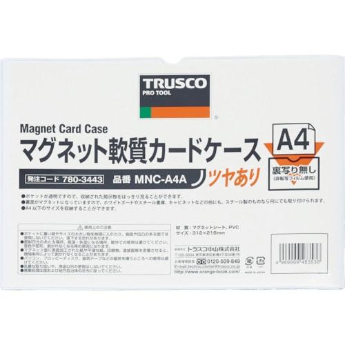 TRUSCO マグネット軟質カードケース A4 ツヤあり_