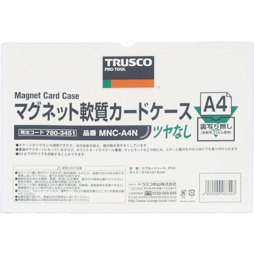 TRUSCO マグネット軟質カードケース A4 ツヤなし_