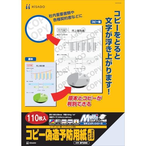 ヒサゴ コピー偽造防止用紙浮き文字タイプA4_