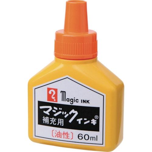 マジックインキ 補充インキ 60ml 橙_
